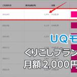 【UQモバイル】新プラン(くりこしプラン)に変更したら月額料金が2,000円台になった!