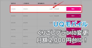 【UQモバイル】くりこしプランに変更したら月額料金が2,000円台になった!