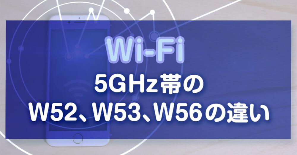 【Wi-Fi】5GHz帯のW52、W53、W56の違いを解説します!