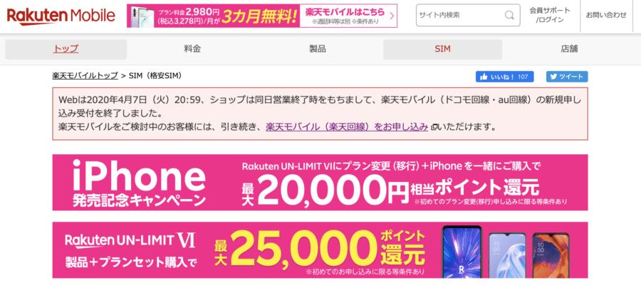 【出典】楽天モバイル