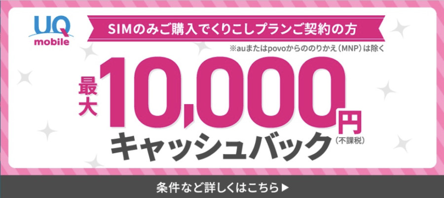 【UQモバイル】キャッシュバック特典