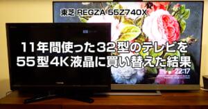 【東芝 REGZA 55Z740X】11年間使った32型のテレビを55型4K液晶に買い替えた結果