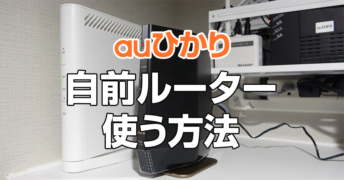 【体験談】auひかり - 自分で用意したルーターをホームゲートウェイに接続して使う方法